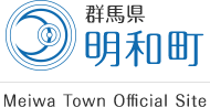 群馬県明和町 Meiwa Town Official Site